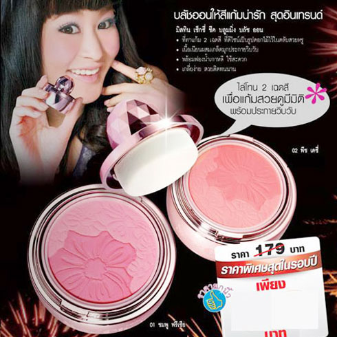 cham-soc-mat-phan-hong-bulsh-sexy-cheek-blooming-thai-lan-1287